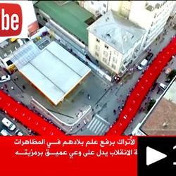 Bayrak Röportajı: Darbe Girişimi Haberi El Cezire TV